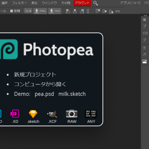 「Photoshop」はもう古い!無料オンラインツール「Photopea」を使いこなせ