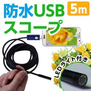 ワイヤーカメラスコープ | スマホ・パソコンUSB接続タイプ内視鏡