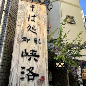 神戸の隠れ家 | 蕎麦処「峡洛(きょうらく)」 美味しいお蕎麦と天ぷらのお店