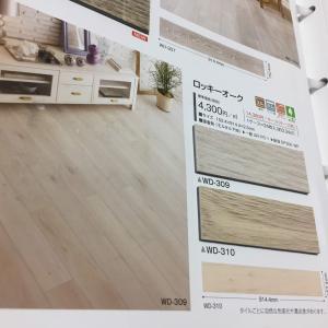 リビングの床材を白っぽくして部屋を明るく見せたい。サンゲツフロアタイル