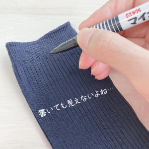 黒い靴下ってどこに名前書いたらいいの?って時に見つけたKAWAGUCHIのソックスラベルが優秀☆