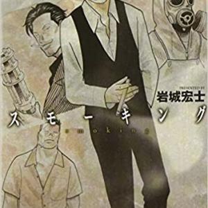 「スモーキング」@岩城宏士