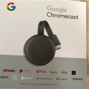 実家がつまらない時は【Google Chromecast 】クロームキャストおすすめします。