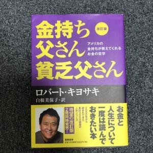 将来お金に困りたくないなら読むべき1冊【金持ち父さん貧乏父さん】改訂版