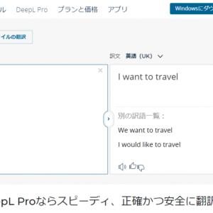留学経験者が自動翻訳DeepLを使ってみたので正直レビュー