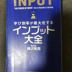 インプットの極意はこの本から!「インプット大全」を書評してみた