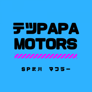 モンキー125 SP武川 スポーツマフラー