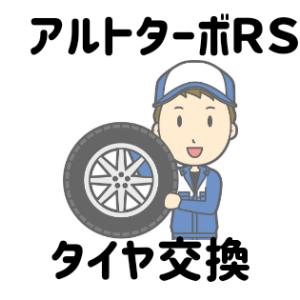 アルトターボRS タイヤ交換