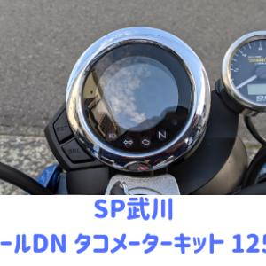SP武川 Φ48スモールDN タコメーターキット 12500RPM