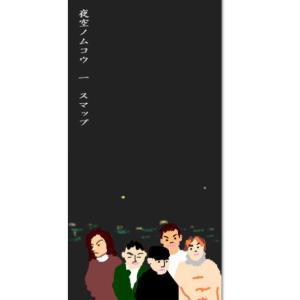 平成の名曲 第1位『夜空ノムコウ』「君たちが歌うと、とってもいい曲だね」