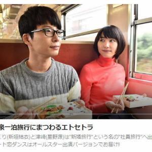 【逃恥ムズキュン‼特別編】第6話感想【修善寺新婚旅行】