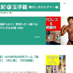 【週刊ころまろ10】新ブログ『20世紀@玉手箱』始動!(2020.7.12号)