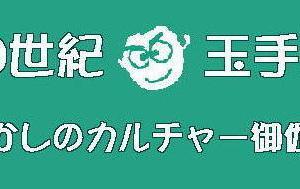 【週刊ころまろ11】新ブログ記事紹介(2020.7.19号)