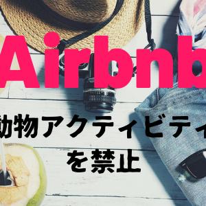 Airbnb 動物アクティビティを禁止/観光業界に広がる動物ファーストの動き