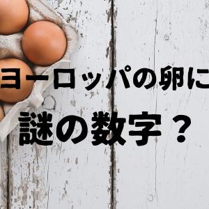 スペインの卵『3,2,1,0』はどういう意味?/EUの卵は進んでると思った話