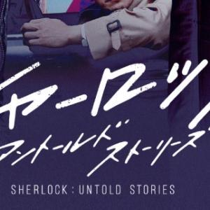 シャーロック【月9】7話あらすじ・感想~少年獅子雄役は山城琉飛~