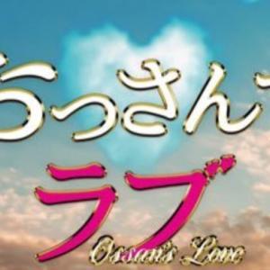 おっさんずラブ-in the sky-7話あらすじ・感想~手繋ぎデートする春田と成瀬?~