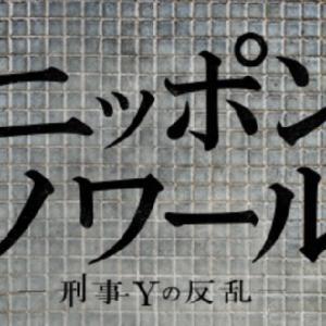 ニッポンノワール9話あらすじ・考察~蘇った全ての記憶とガスマスクの正体~