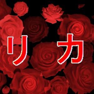 リカ(大人の土ドラ)8話・最終回あらすじ・感想~目も口もリカの物!~