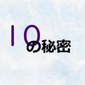 10の秘密7話あらすじネタバレ感想動画・3憶円は宇都宮が手にしていた