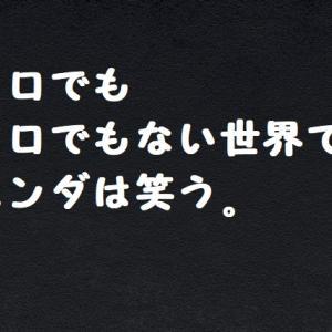 シロクロパンダ7話あらすじネタバレ感想動画・コアラ男は直輝の父親?