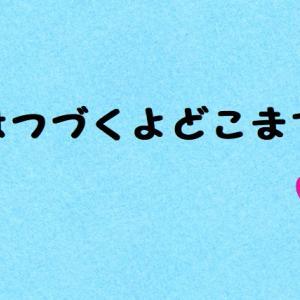 恋はつづくよどこまでも1話あらすじネタバレ感想動画・ドS王子の佐藤健必見