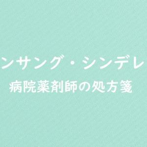 アンサングシンデレラ最終回11話あらすじネタバレ・瀬野の治験は上手くいった?