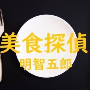 美食探偵明智五郎8話あらすじネタバレ・苺の告白の直後マリアと心中?