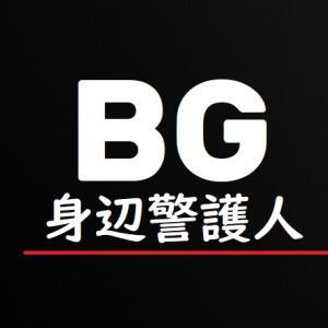 BG身辺警護人5話あらすじネタバレ・沢口の恋人のストーカーの目的は?