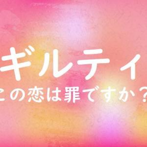 ギルティ~この恋は罪ですか~?6話あらすじネタバレ・瑠衣の正体が判明?