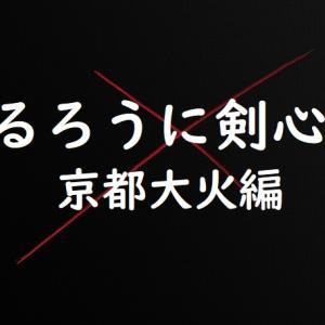 映画るろうに剣心 京都大火編あらすじネタバレ・志々雄の本当の目的は?