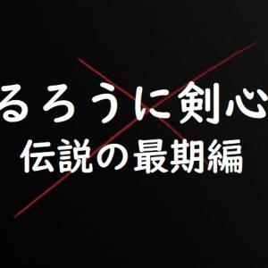 映画るろうに剣心 伝説の最期編あらすじネタバレ・志々雄との死闘の結末は?