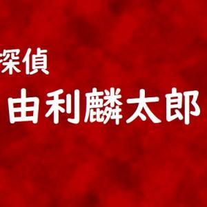 由利麟太郎2話あらすじネタバレ・黒い影の正体と消えた遺体の謎は?