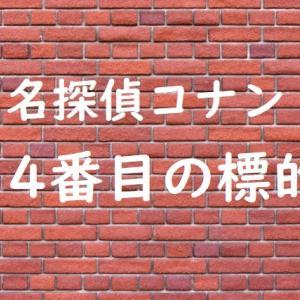 名探偵コナン14番目の標的あらすじネタバレ・小五郎が英理を撃った真意とは?