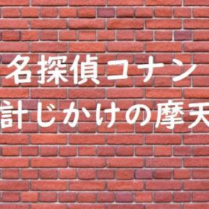 名探偵コナン時計じかけの摩天楼あらすじネタバレ・最後に切るのは赤か青か?