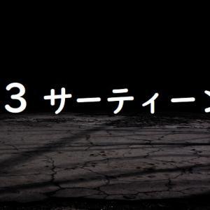 13サーティーン3話あらすじネタバレ・優樹を殺害したのは百合亜?