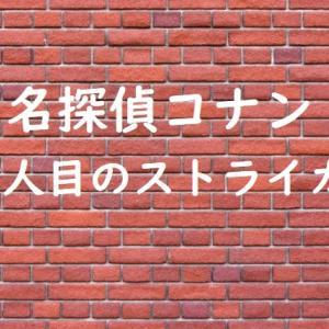 名探偵コナン11人目のストライカーあらすじネタバレ・真犯人は小五郎に復讐?