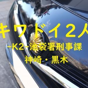キワドい2人-K2-3話あらすじネタバレ・アポ電強盗の犯人の正体は?