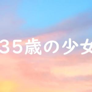 35歳の少女3話あらすじネタバレ・望美が代行業の手伝いで二日酔い?