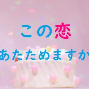 この恋あたためますか1話あらすじネタバレ・1番売れるシュークリームとは?