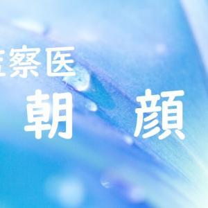 「監察医朝顔2」10話あらすじネタバレ・解剖中に指を切ってしまう光子?