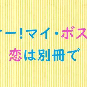 オーマイボス(ボス恋)8話あらすじネタバレ・奈未が潤之介に言われた言葉とは?