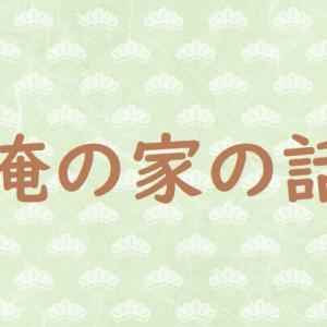 「俺の家の話」キャスト・相関図・放送日・原作あらすじ・主題歌