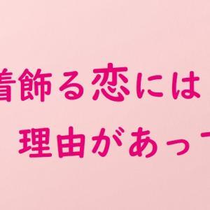 「着飾る恋には理由があって」9話あらすじネタバレ・真柴にステマ疑惑?