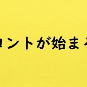 「コントが始まる」4話あらすじネタバレ・疎遠の母親からの連絡に瞬太は?