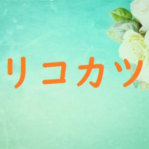 「リコカツ」4話あらすじネタバレ・誕生パーティーで離婚を報告?