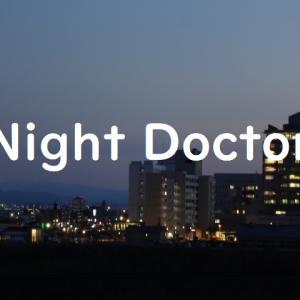 「ナイトドクター」1話あらすじネタバレ・深澤が受け入れ拒否した患者は?