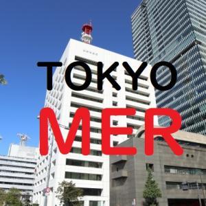 「TOKYO MER」最終回11話あらすじネタバレ・椿を前に喜多見は?