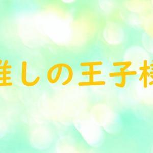 「推しの王子様」放送日・キャスト・相関図・原作あらすじ・主題歌