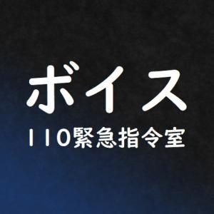 「ボイス2」9話あらすじネタバレ・久遠の出生の秘密とは?